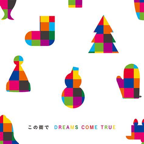 Dreams can come true free essay sample - New York Essays